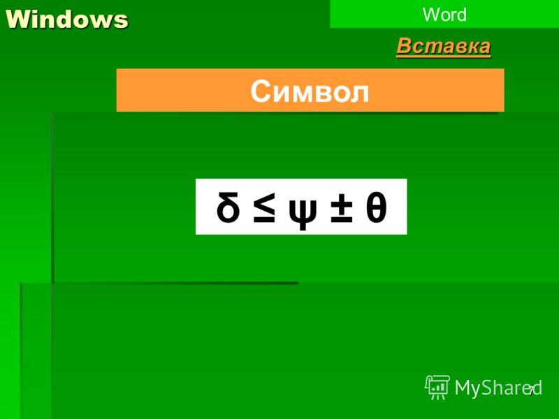 7Windows Символ WordВставка δ ψ ± θ
