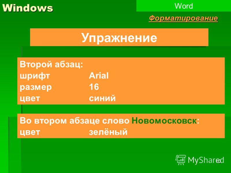 10Windows Упражнение Второй абзац: шрифт Arial размер16 цветсиний WordФорматирование Во втором абзаце слово Новомосковск: цветзелёный