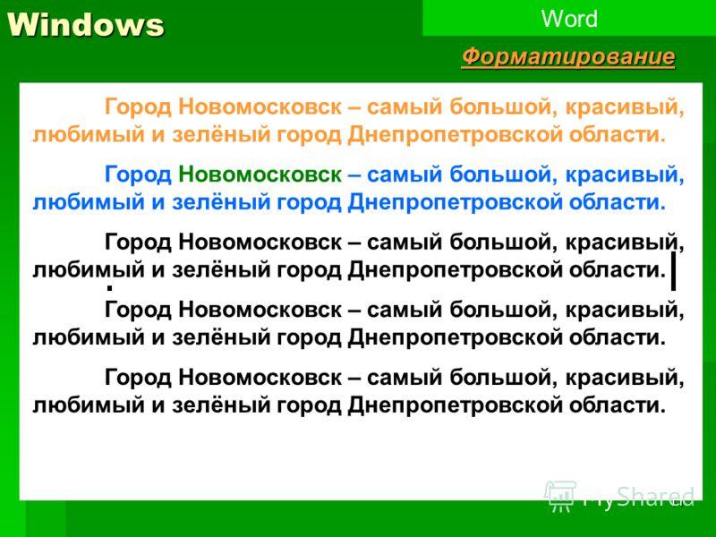 11Windows WordФорматирование Город Новомосковск – самый большой, красивый, любимый и зелёный город Днепропетровской области.