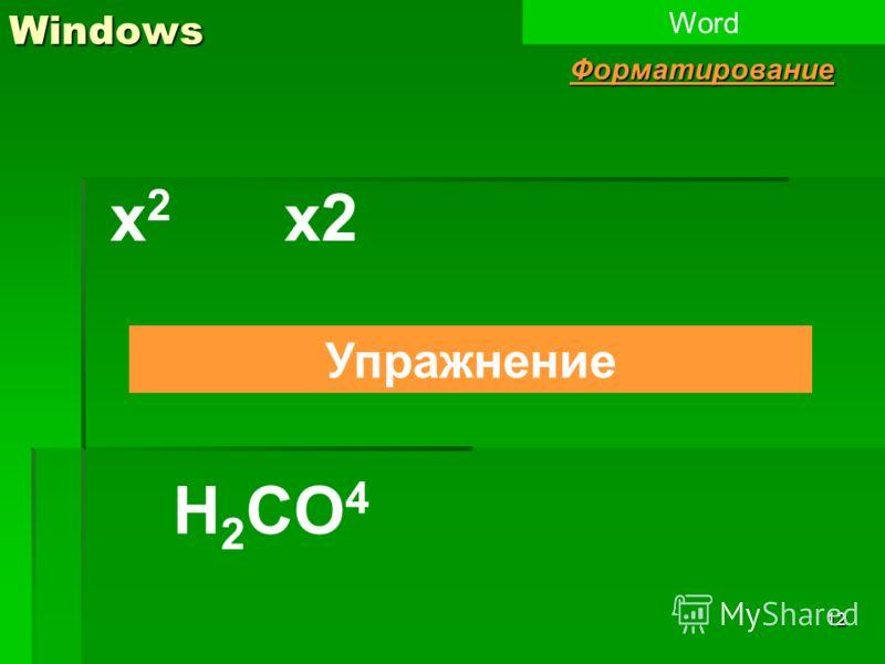 12Windows WordФорматирование x2x2 x2 H 2 CO 4 Упражнение