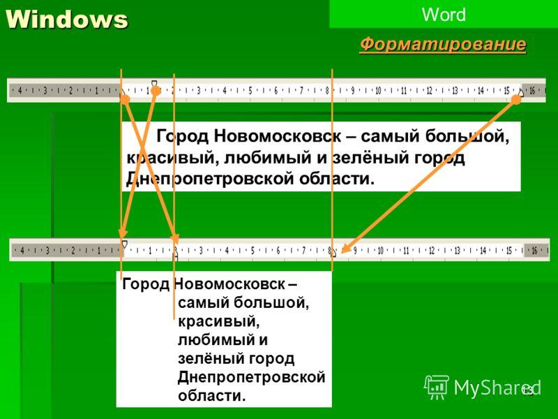 13Windows WordФорматирование Город Новомосковск – самый большой, красивый, любимый и зелёный город Днепропетровской области.