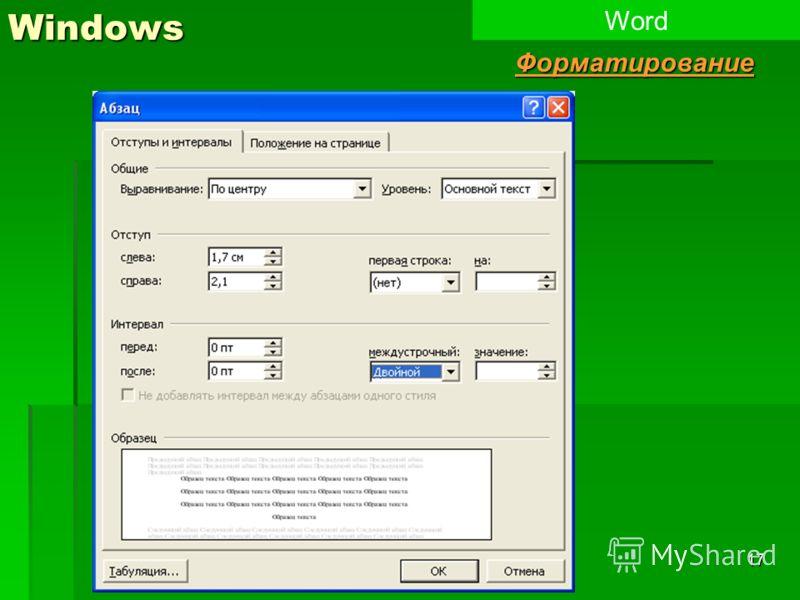 17Windows WordФорматирование