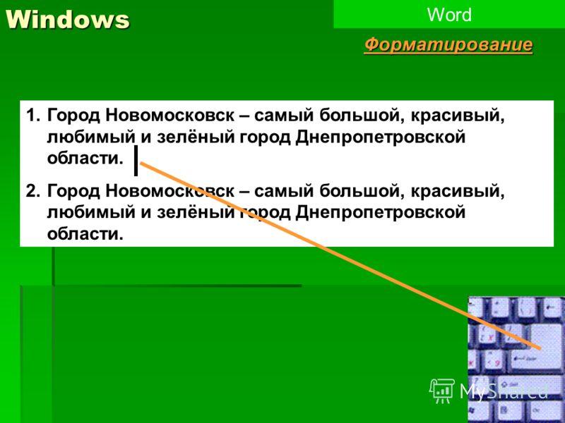 21Windows WordФорматирование 1.Город Новомосковск – самый большой, красивый, любимый и зелёный город Днепропетровской области. 2.Город Новомосковск – самый большой, красивый, любимый и зелёный город Днепропетровской области.