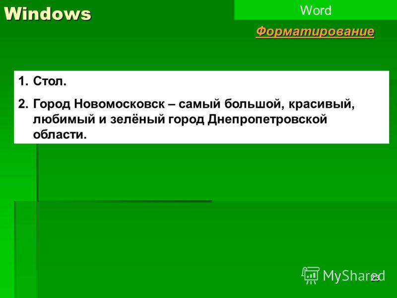 23Windows WordФорматирование 1.Стол. 2.Город Новомосковск – самый большой, красивый, любимый и зелёный город Днепропетровской области.
