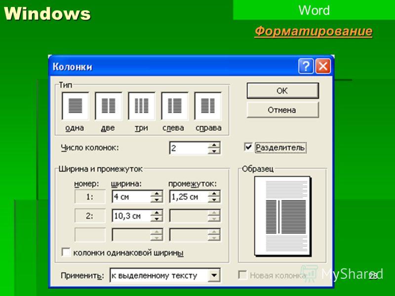 28Windows WordФорматирование