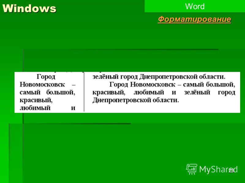 29Windows WordФорматирование