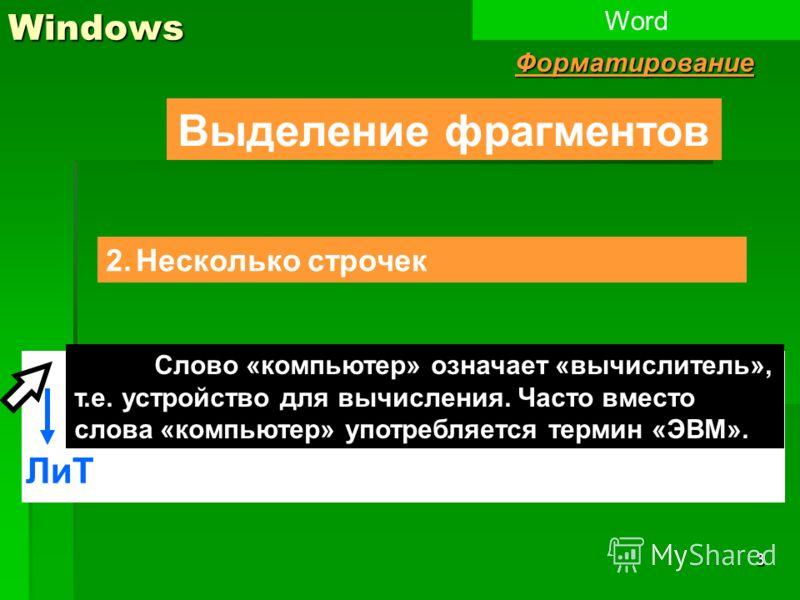 3 Слово «компьютер» означает «вычислитель», т.е. устройство для вычисления. Часто вместо слова «компьютер» употребляется термин «ЭВМ».Windows Выделение фрагментов 2.Несколько строчек WordФорматирование ЛиТ Слово «компьютер» означает «вычислитель», т.