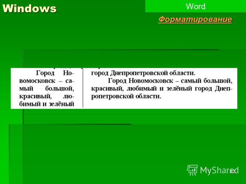 32Windows WordФорматирование