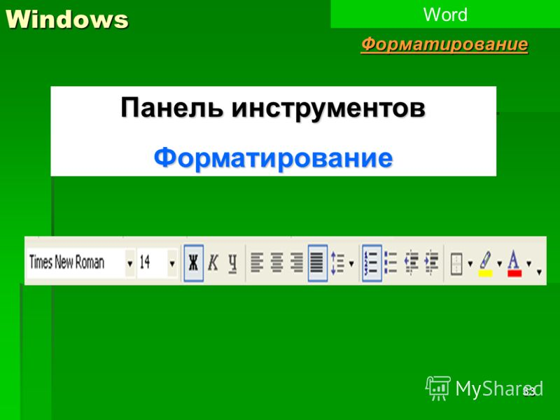 33Windows WordФорматирование Панель инструментов Форматирование
