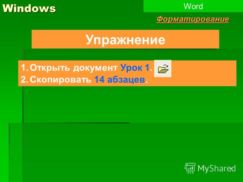 7Windows Упражнение 1.Открыть документ Урок 1. 2.Скопировать 14 абзацев. WordФорматирование