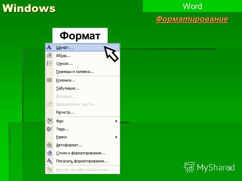 8Windows Форматирование Формат