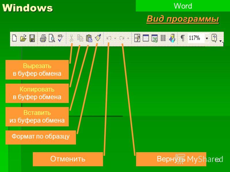 10Windows Word Вид программы Вырезать в буфер обмена Копировать в буфер обмена Вставить из буфера обмена Формат по образцу Отменить Вернуть