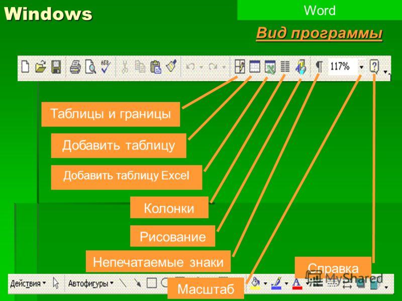 11Windows Word Вид программы Таблицы и границы Добавить таблицу Добавить таблицу Excel Колонки Рисование Непечатаемые знаки Масштаб Справка