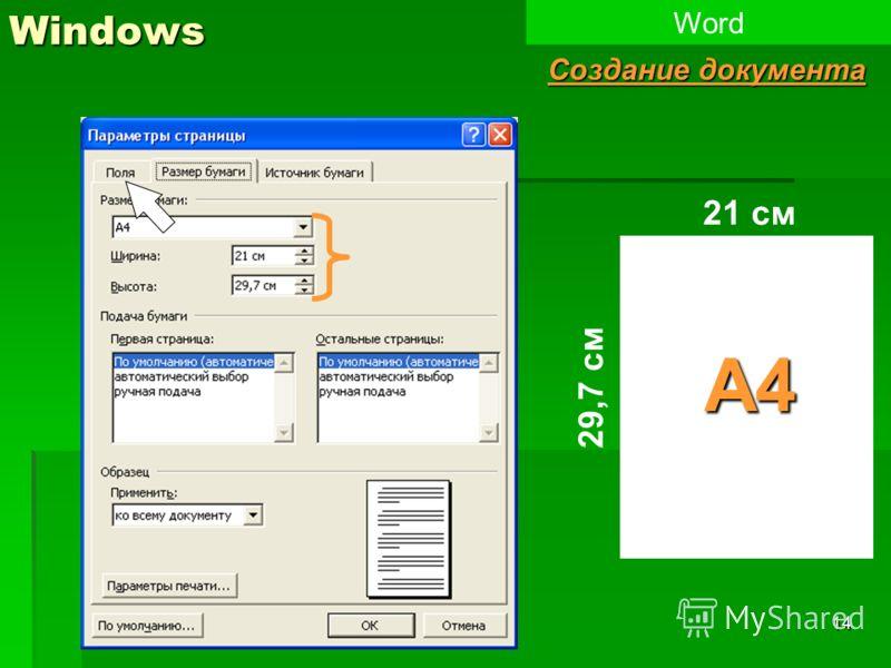 14Windows Word Создание документа А4 21 см 29,7 см