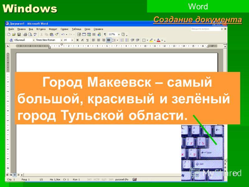 17Windows Word Создание документа Город Макеевск – самый большой, красивый и зелёный город Тульской области.