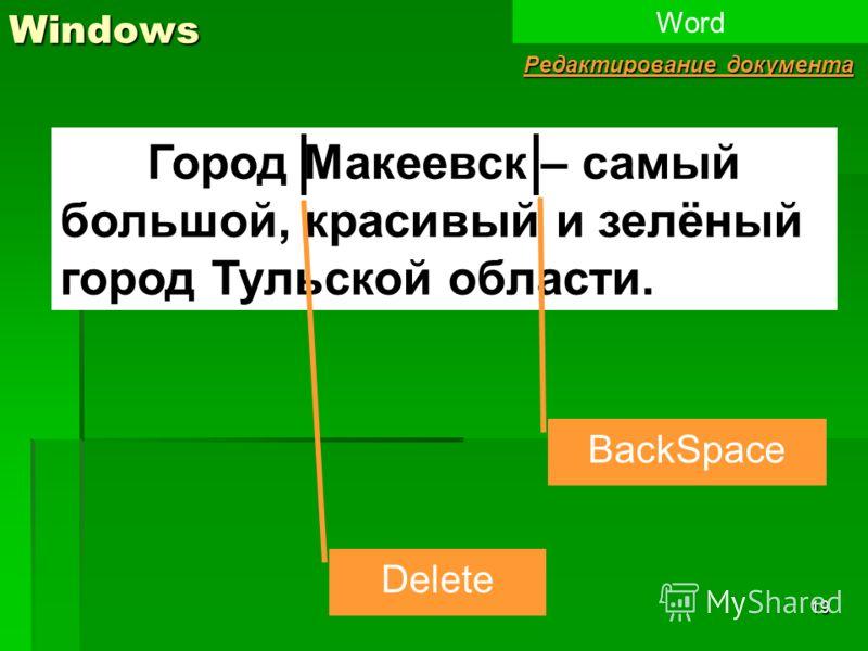 19Windows Word Редактирование документа Город Макеевск – самый большой, красивый и зелёный город Тульской области. BackSpace Delete