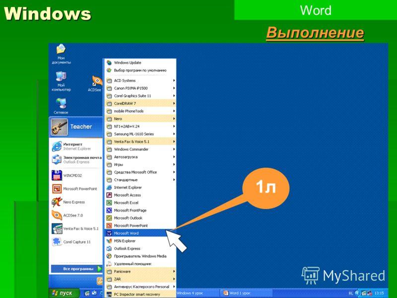 2Windows WordВыполнение 1л