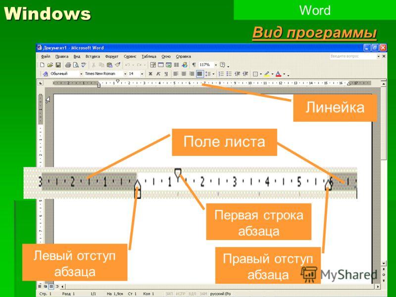 4Windows Word Вид программы Линейка Поле листа Левый отступ абзаца Правый отступ абзаца Первая строка абзаца