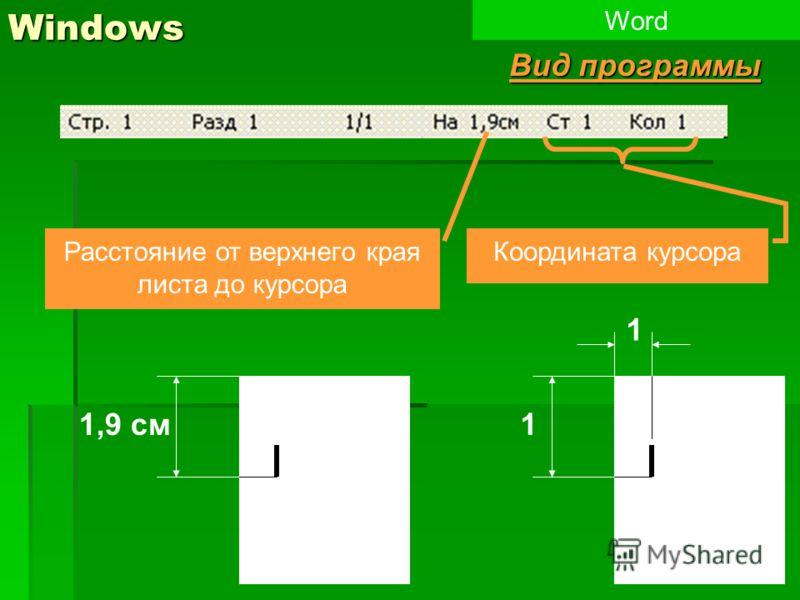 8Windows Word Вид программы Расстояние от верхнего края листа до курсора 1,9 см Координата курсора 1 1