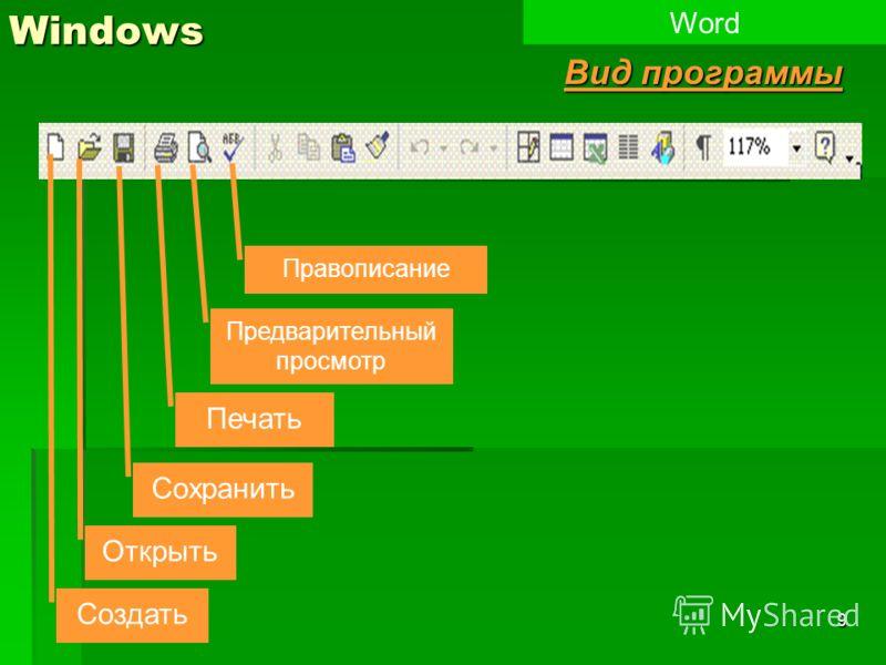 9Windows Word Вид программы Создать Открыть Сохранить Печать Предварительный просмотр Правописание