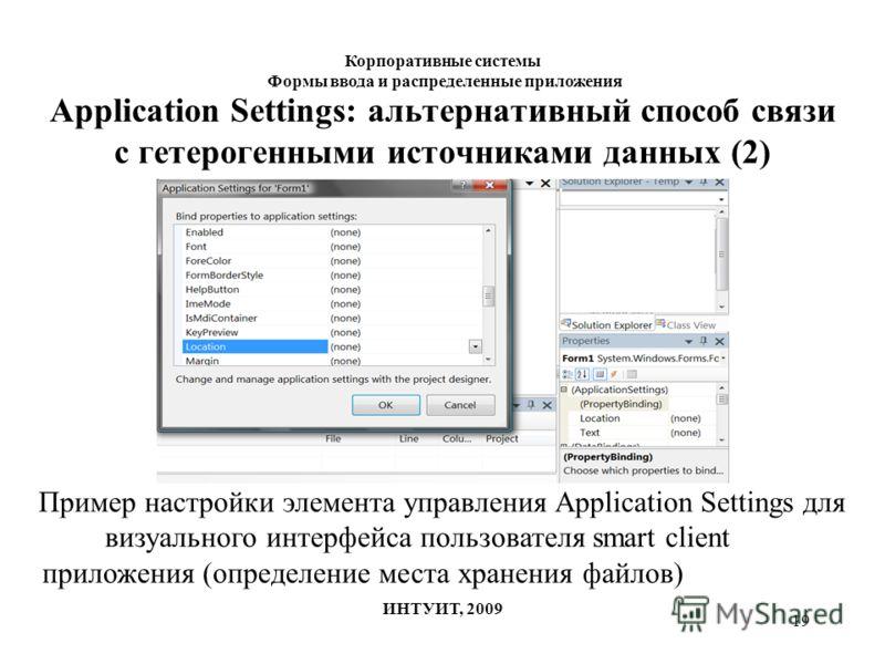 19 Application Settings: альтернативный способ связи с гетерогенными источниками данных (2) Пример настройки элемента управления Application Settings для визуального интерфейса пользователя smart client приложения (определение места хранения файлов)