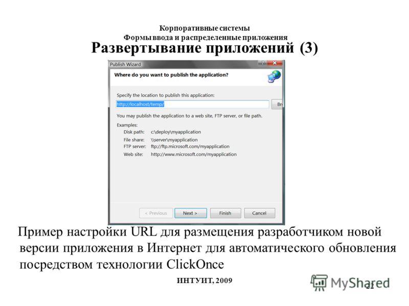22 Развертывание приложений (3) Пример настройки URL для размещения разработчиком новой версии приложения в Интернет для автоматического обновления посредством технологии ClickOnce Корпоративные системы Формы ввода и распределенные приложения ИНТУИТ,