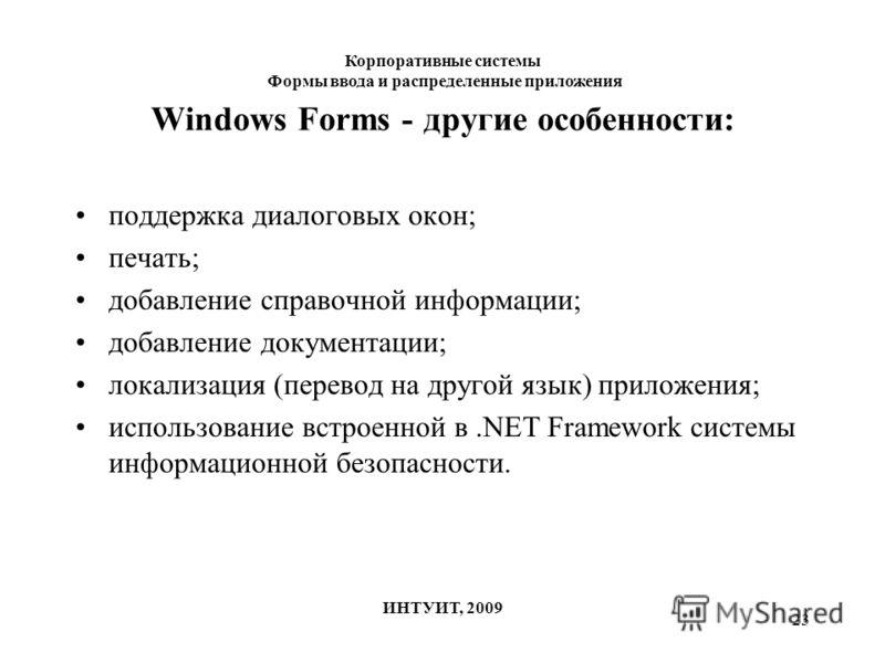23 Windows Forms - другие особенности: поддержка диалоговых окон; печать; добавление справочной информации; добавление документации; локализация (перевод на другой язык) приложения; использование встроенной в.NET Framework системы информационной безо