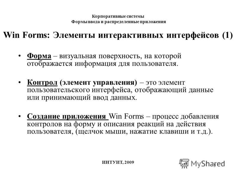 5 Win Forms: Элементы интерактивных интерфейсов (1) Форма – визуальная поверхность, на которой отображается информация для пользователя. Контрол (элемент управления) – это элемент пользовательского интерфейса, отображающий данные или принимающий ввод