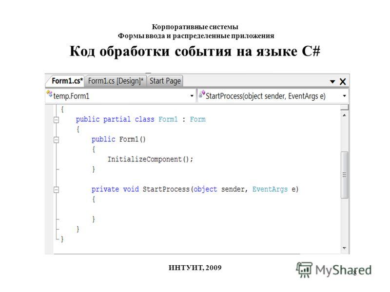 8 Код обработки события на языке C# Корпоративные системы Формы ввода и распределенные приложения ИНТУИТ, 2009