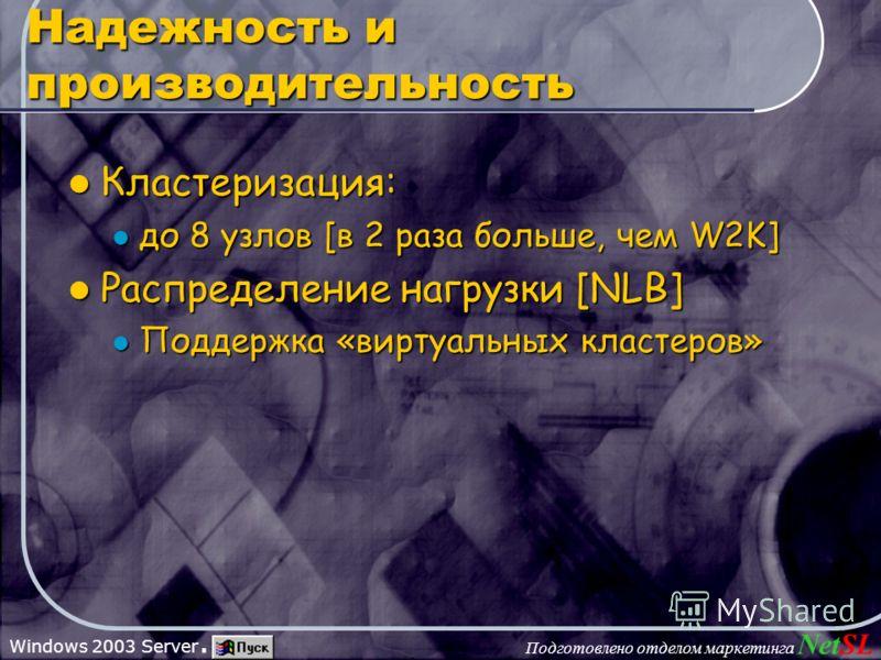 Подготовлено отделом маркетинга NetSL Windows 2003 Server. Надежность и производительность Кластеризация: Кластеризация: до 8 узлов [в 2 раза больше, чем W2K] до 8 узлов [в 2 раза больше, чем W2K] Распределение нагрузки [NLB] Распределение нагрузки [