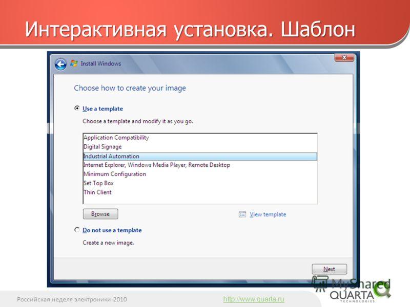 Российская неделя электроники-2010 http://www.quarta.ru Интерактивная установка. Шаблон