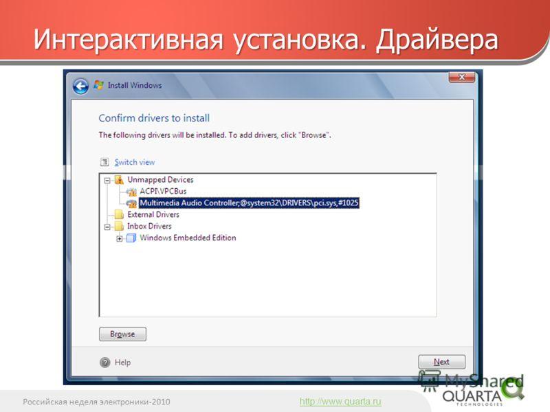 Российская неделя электроники-2010 http://www.quarta.ru Интерактивная установка. Драйвера