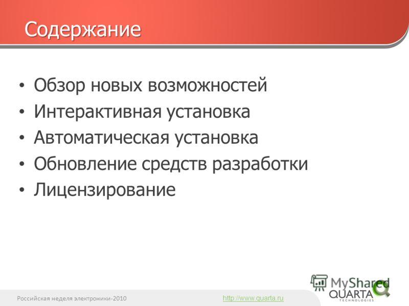 Российская неделя электроники-2010 http://www.quarta.ru Обзор новых возможностей Интерактивная установка Автоматическая установка Обновление средств разработки Лицензирование Содержание