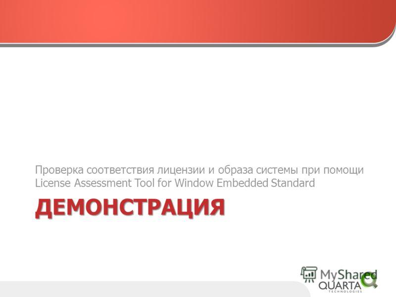 ДЕМОНСТРАЦИЯ Проверка соответствия лицензии и образа системы при помощи License Assessment Tool for Window Embedded Standard