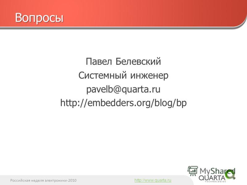 Российская неделя электроники-2010 http://www.quarta.ruВопросы Павел Белевский Системный инженер pavelb@quarta.ru http://embedders.org/blog/bp