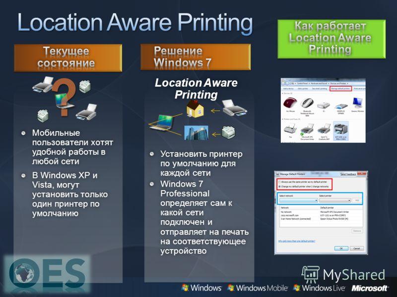 Установить принтер по умолчанию для каждой сети Windows 7 Professional определяет сам к какой сети подключен и отправляет на печать на соответствующее устройство Location Aware Printing Мобильные пользователи хотят удобной работы в любой сети В Windo
