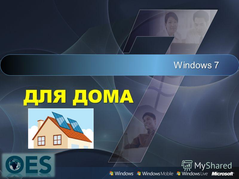 Windows 7 ДЛЯ ДОМА