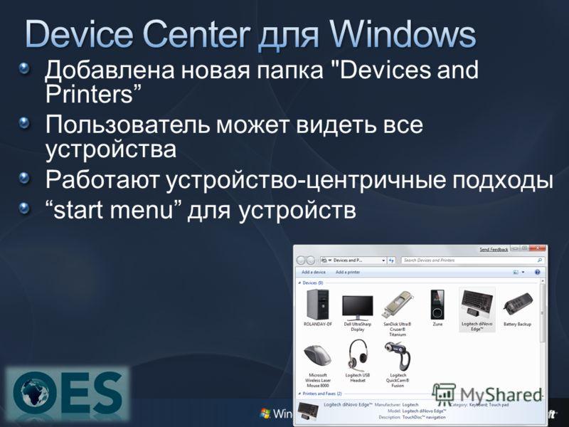 Добавлена новая папка Devices and Printers Пользователь может видеть все устройства Работают устройство-центричные подходы start menu для устройств