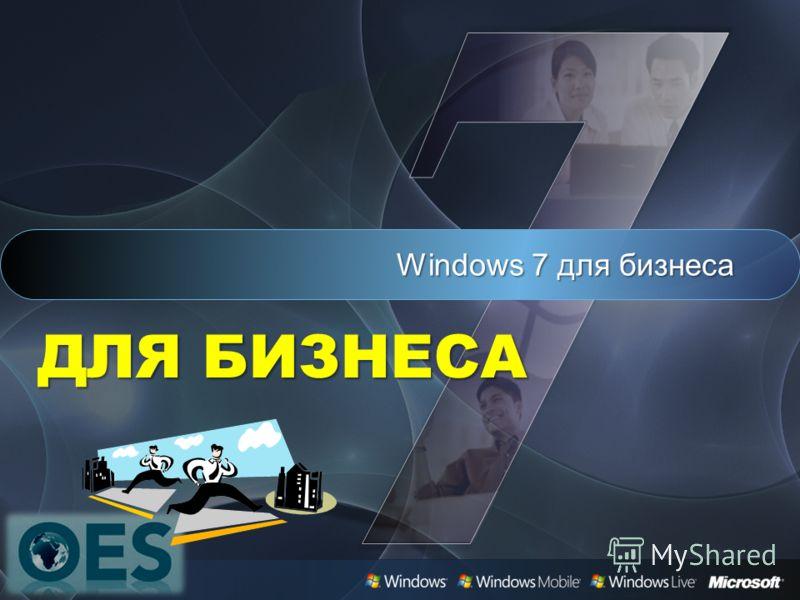 Windows 7 для бизнеса ДЛЯ БИЗНЕСА