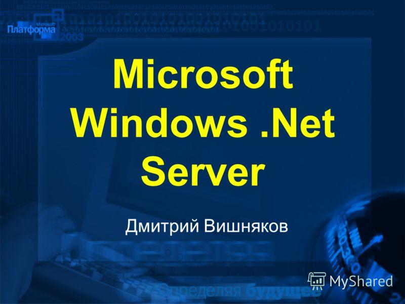 Microsoft Windows.Net Server Дмитрий Вишняков