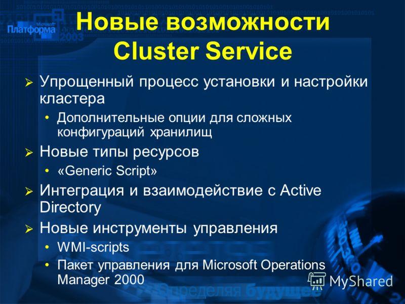 Новые возможности Cluster Service Упрощенный процесс установки и настройки кластера Дополнительные опции для сложных конфигураций хранилищ Новые типы ресурсов «Generic Script» Интеграция и взаимодействие с Active Directory Новые инструменты управлени