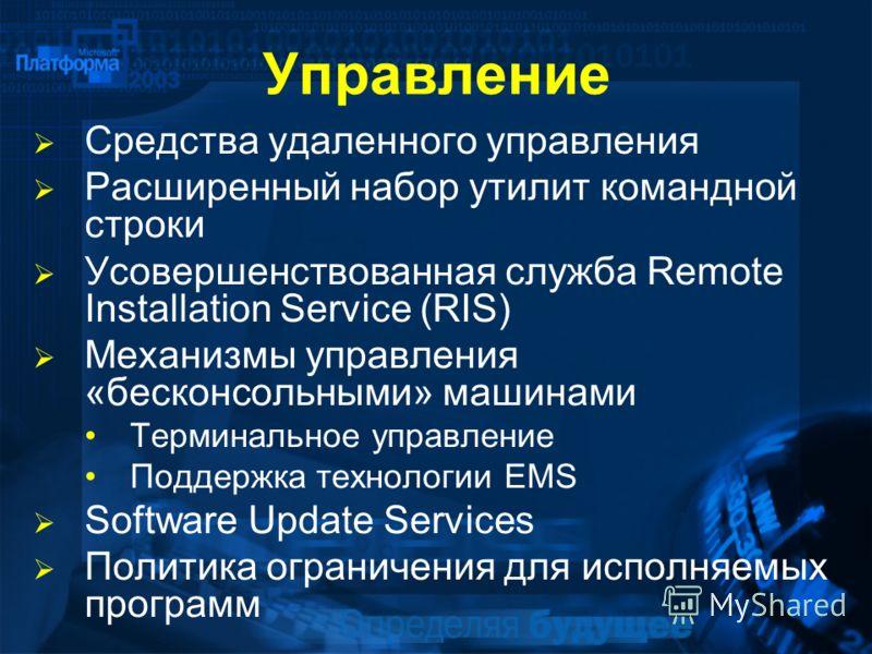 Управление Средства удаленного управления Расширенный набор утилит командной строки Усовершенствованная служба Remote Installation Service (RIS) Механизмы управления «бесконсольными» машинами Терминальное управление Поддержка технологии EMS Software
