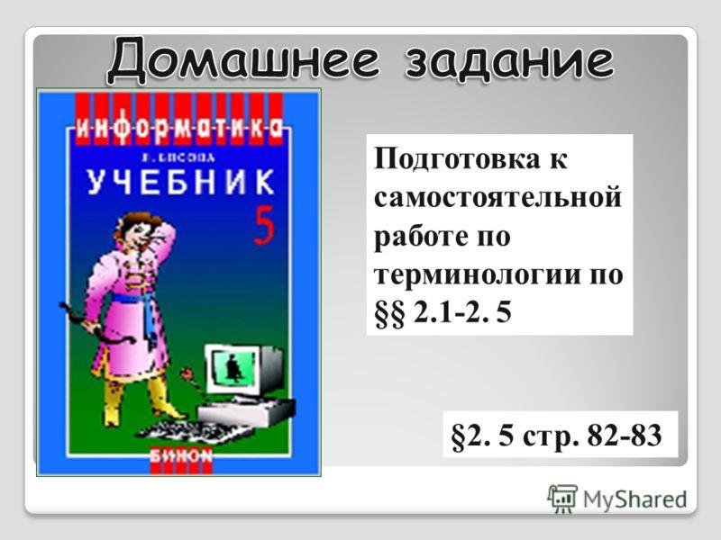 §2. 5 стр. 82-83 Подготовка к самостоятельной работе по терминологии по §§ 2.1-2. 5