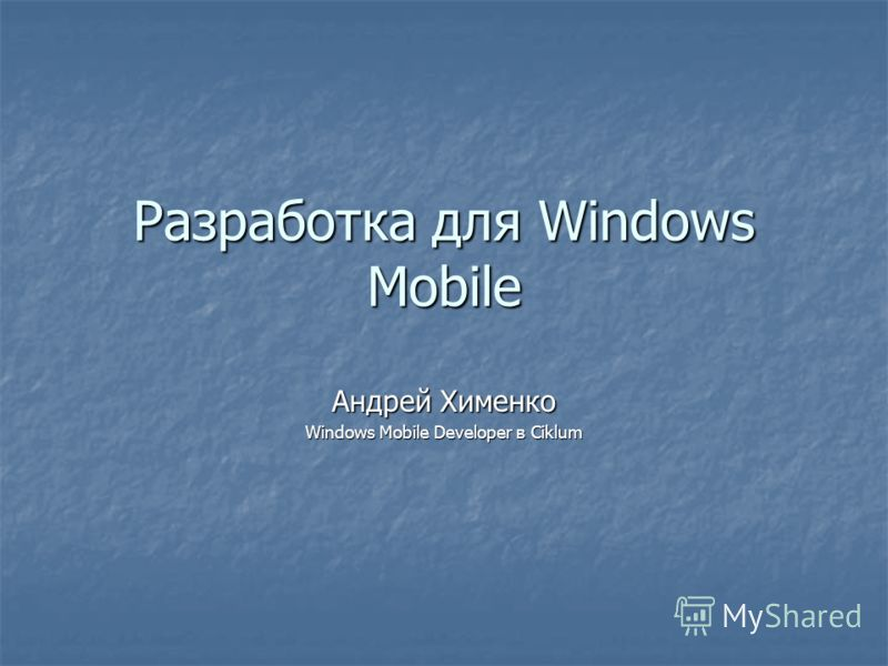 Разработка для Windows Mobile Андрей Хименко Windows Mobile Developer в Ciklum