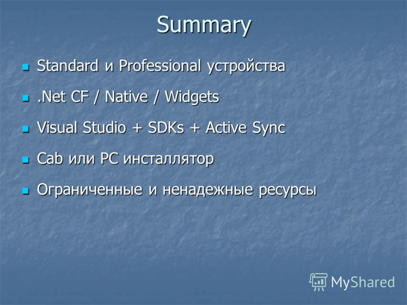 Summary Standard и Professional устройства Standard и Professional устройства.Net CF / Native / Widgets.Net CF / Native / Widgets Visual Studio + SDKs + Active Sync Visual Studio + SDKs + Active Sync Cab или PC инсталлятор Cab или PC инсталлятор Огра