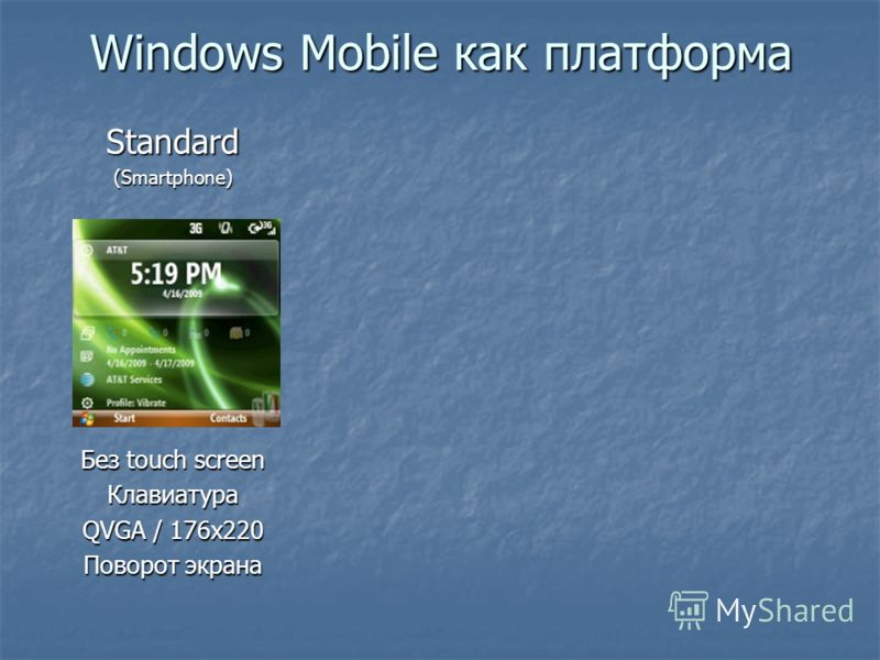 Windows Mobile как платформа Standard(Smartphone) Без touch screen Клавиатура QVGA / 176x220 Поворот экрана