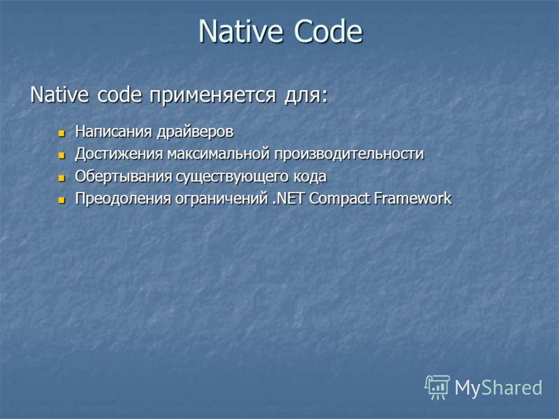 Native Code Native code применяется для: Написания драйверов Написания драйверов Достижения максимальной производительности Достижения максимальной производительности Обертывания существующего кода Обертывания существующего кода Преодоления ограничен