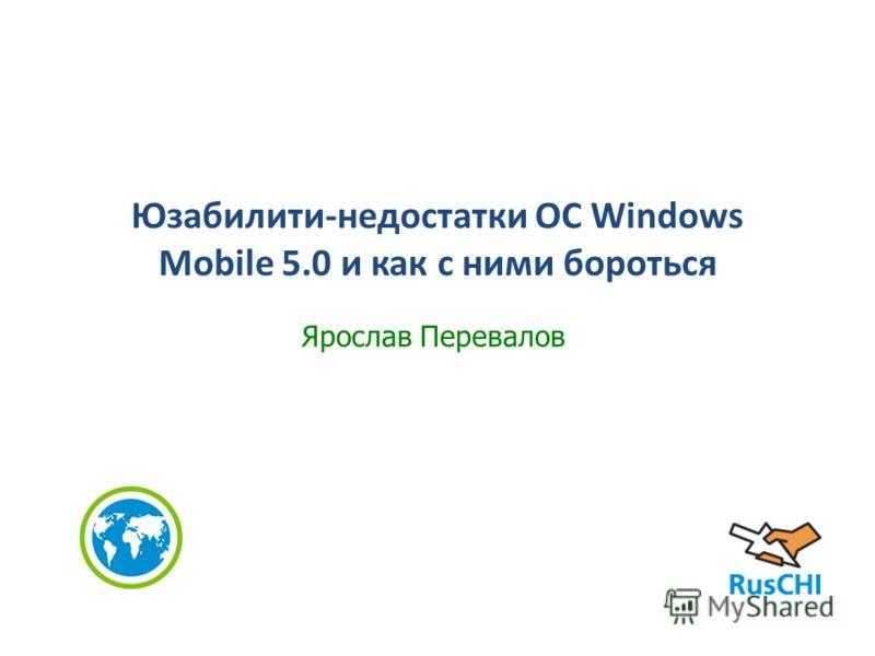 Юзабилити-недостатки ОС Windows Mobile 5.0 и как с ними бороться Ярослав Перевалов