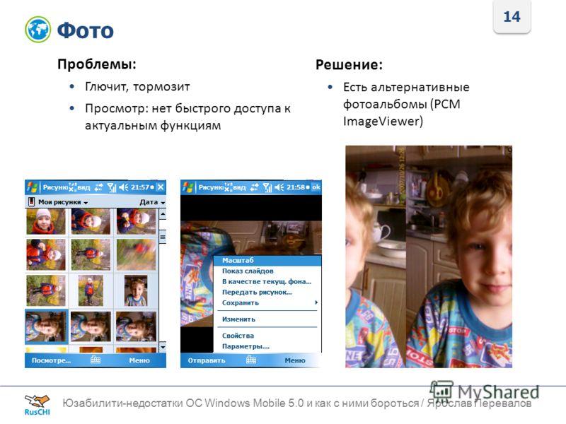 14 Фото Юзабилити-недостатки ОС Windows Mobile 5.0 и как с ними бороться / Ярослав Перевалов Проблемы: Глючит, тормозит Просмотр: нет быстрого доступа к актуальным функциям Решение: Есть альтернативные фотоальбомы (PCM ImageViewer)