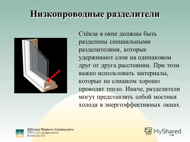 Efficient Windows Collaborative © EWC 2003 All rights reserved. Revised May 2003 1–66 Низкопроводные разделители Стёкла в окне должны быть разделены специальными разделителями, которые удерживают слои на одинаковом друг от друга расстоянии. При этом